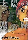 太陽の黙示録(8) (ビッグコミックス)