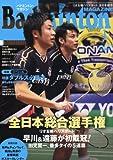 Badminton MAGAZINE (バドミントン・マガジン) 2013年 01月号 [雑誌]