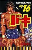 バキ(16) (少年チャンピオン・コミックス)