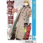 Amazon.co.jp: D.Gray-man 24 (ジャンプコミックスDIGITAL) eBook: 星野桂: Kindleストア