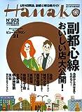Hanako (ハナコ) 2008年 6/26号 [雑誌]