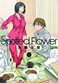 Spotted Flower 2 (楽園コミックス)