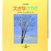大きなけやき (現代日本童謡詩全集)