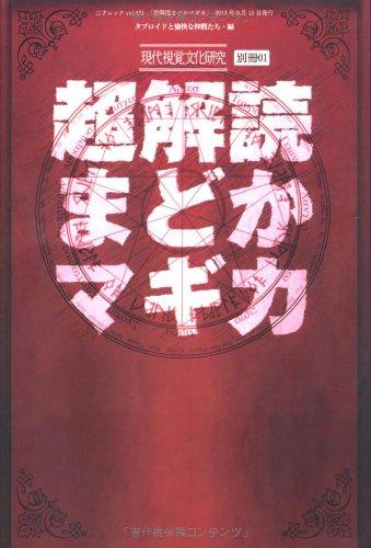 超解読 まどかマギカ (三才ムック vol.421)