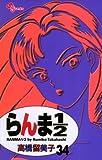 らんま1/2〔新装版〕(34) (少年サンデーコミックス)
