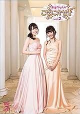 西明日香×荻野可鈴「あすかりんのこぜにかせぎ」DVD第2巻11月発売