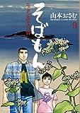 そばもん 9―ニッポン蕎麦行脚 (ビッグコミックス)