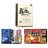 札幌・喜多方・飛騨高山のご当地ラーメンセット(5種15食)