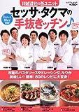 川越達也の新ユニットセッサ・タクマの手抜きキッチン (saita mook)