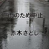 雨のため中止