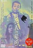 新・仁義の墓場[DVD]