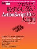 プロとして恥ずかしくないActionScript 3.0の大原則 CS3/CS4対応版 (インプレスムック エムディエヌ・ムック)