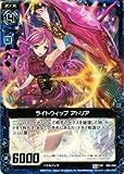 Z/X ゼクス カード ライトウィップ アトリア (UC) / 巨神の咆哮(B02)