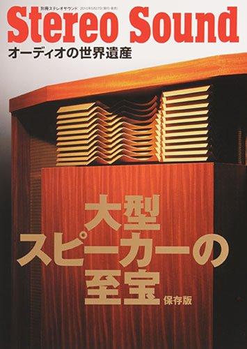 大型スピーカーの至宝 保存版―オーディオの世界遺産