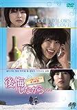 後悔しながら…~イナが胸を焦がした4つの恋~ DVD-BOX  JVDK1264