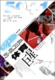 img - for 50 + 1 most shining sports star (English-Chinese)(Chinese Edition) book / textbook / text book