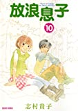 放浪息子10<放浪息子> (ビームコミックス)