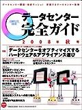 データセンター完全ガイド 2008年 秋号(インプレスムック) (インプレスムック)