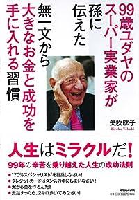 99歳ユダヤのスーパー実業家が孫に伝えた 無一文から大きなお金と成功を手に入れる習慣