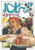 バンビ?ノ!(3)【期間限定 無料お試し版】 (ビッグコミックス)