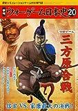 季刊 ウォーゲーム日本史 第20号 『三方原合戦』(ゲーム付)