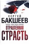 Отравленная страсть (in Russian) (Опасные тайны Тихона Заколова Book 5) (Russian Edition)