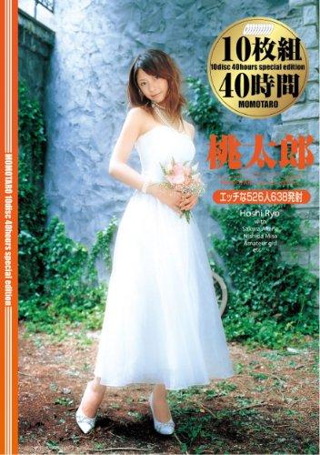 桃太郎 special edition エッチな526人638発射 10枚組40時間