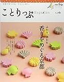 ことりっぷマガジン vol.6 2015 秋 (ことりっぷ | 旅行雑誌)