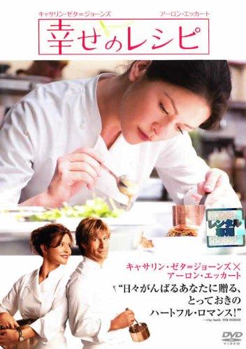 幸せのレシピ/特別版
