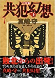 共犯幻想 上―ワイド版 / 斎藤 次郎 のシリーズ情報を見る