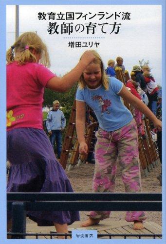 教育立国フィンランド流教師の育て方