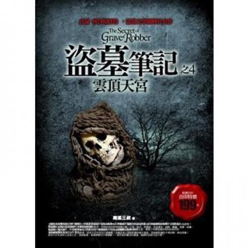 tomb-notes-the-4-the-genting-suitengumae-i-paperback-traditional-chinese-edition