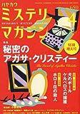 ミステリマガジン 2010年 04月号 [雑誌]