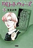 タロットウォーズ 3 (ホーム社漫画文庫) (HMB H 3-3)
