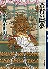 華胥の幽夢 十二国記 (新潮文庫)