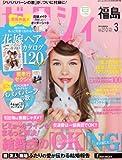 ゼクシィ福島版 2013年3月号