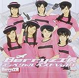 Berryz工房 スッペシャルベスト Vol.1