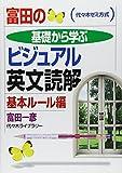 富田の基礎から学ぶビジュアル英文読解基本ルール編―代々木ゼミ方式