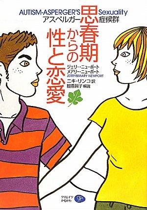 アスペルガー症候群 思春期からの性と恋愛