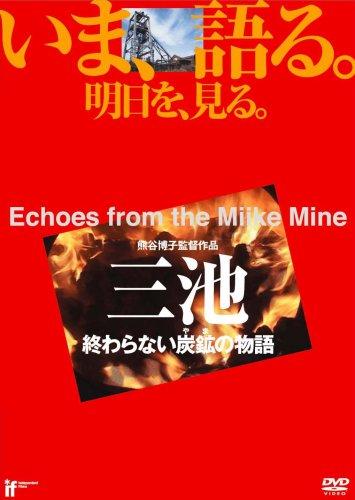 三池 終わらない炭鉱の物語 [DVD]