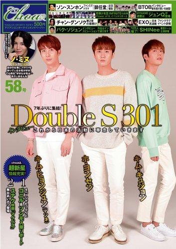 チョア58号(choa58)
