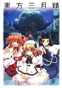 東方三月精 Oriental Sacred Place (2)(角川コミックス)