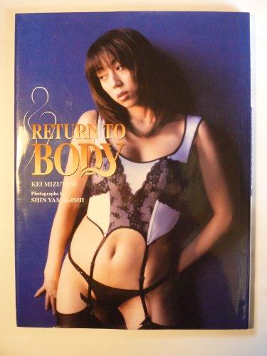 RETURN TO BODY—水谷ケイ写真集
