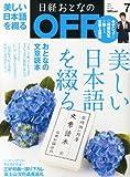 日経おとなの OFF (オフ) 2013年 07月号 [雑誌]