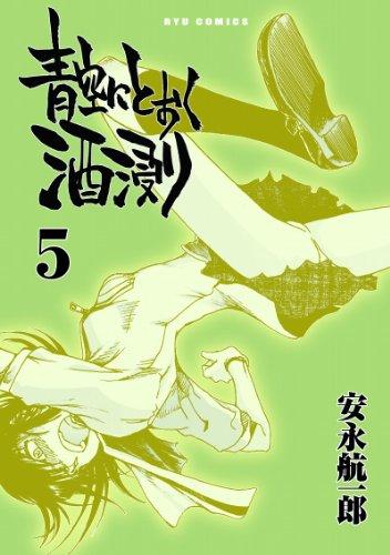 青空にとおく酒浸り 5(リュウコミックス)