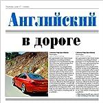 Anglijskij. V doroge: [English. On the Road] | Jaroslav Shashhkij