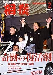 相撲 2009年 02月号 [雑誌]