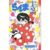 1/2 (21) Ranma (Shonen Sunday Comics) (1992) ISBN: 4091230911 [Japanese Import]