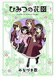 ひみつの花園 (1) (バンブーコミックス)