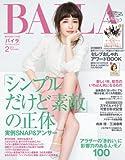 BAILA (バイラ) 2014年 2月号 [雑誌]